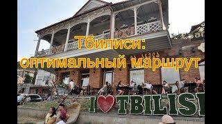 Грузия, Часть 2: Тбилиси - что посмотреть за 3 дня