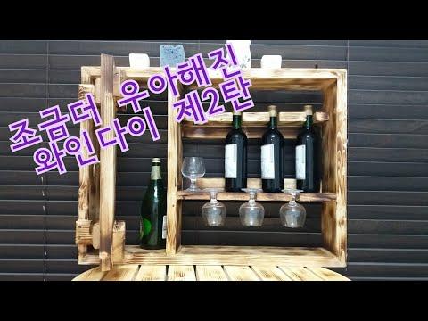 (최수노) 원목 우아한 와인다이2