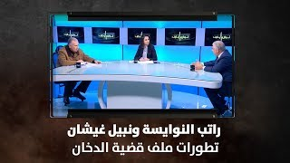 راتب النوايسة ونبيل غيشان - تطورات ملف قضية الدخان