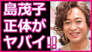 島茂子とは誰?TOKIO城島茂にそっくりな新人歌手の正体と経歴が驚愕すぎ...