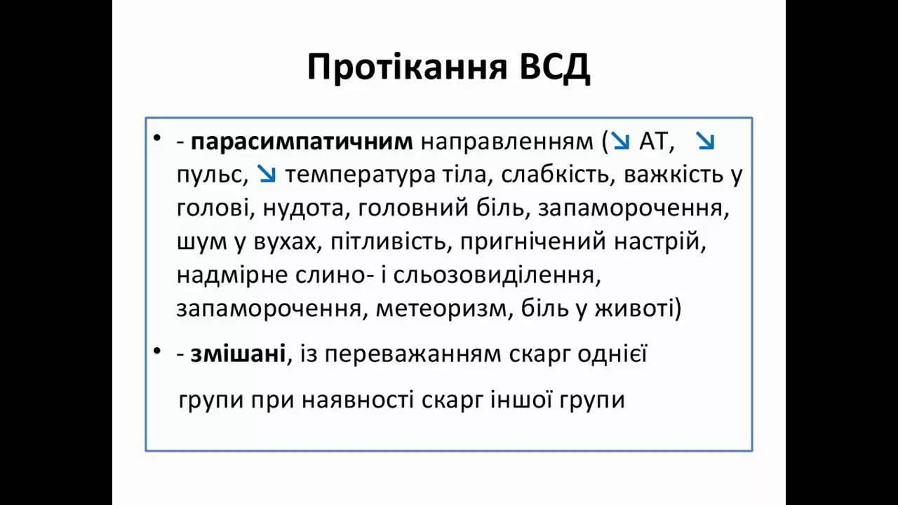 dystonia vegeta și varicoză)