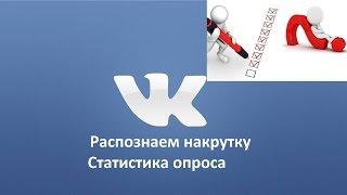 Как распознать накрутку на голосовании вконтакте. Как посмотреть статистику голосования вк