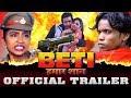 OFFICIAL TRAILER - PARIWAR KI SHAAN BETIYA HAMAAR - UMESH KUMAR - Latest Bhojpuri Films