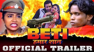 OFFICIAL TRAILER PARIWAR KI SHAAN BETIYA HAMAAR UMESH KUMAR Latest Bhojpuri Films