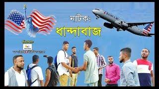 Dhandabaj|Bangla Comedy Natok|Bangla Sylheti Natok|Bangla Funny Natok|Bd Natok|Shawon Ahmed.