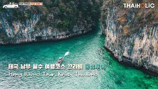 태국 남부 필수 여행코스 끄라비 홍섬투어 1편 เกาะ…