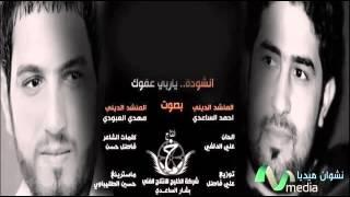 احمد الساعدي و مهدي العبودي يارب عفوك
