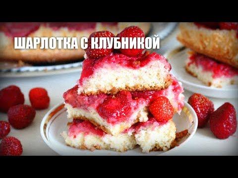 Шарлотка с клубникой в духовке — видео рецепт
