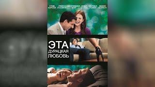 Эта дурацкая любовь (2011)