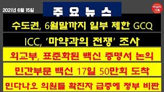 [마닐라서울 TV뉴스](6월15일)