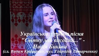 """Сучасна українська лірична пісня """"Світку мій високий..."""" - Надія Бикова. Чарівні джерела-2018"""