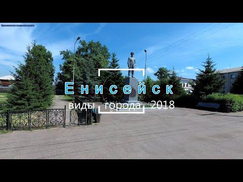 Енисейск 2018, Озерное, Кемь, нарезка видов и достопримечательностей города. 4К 2160p 60 Fps