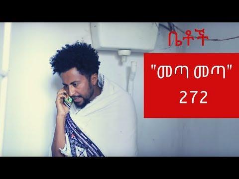 "Betoch - ""መጣ መጣ"" Comedy Ethiopian Series Drama Episode 272"