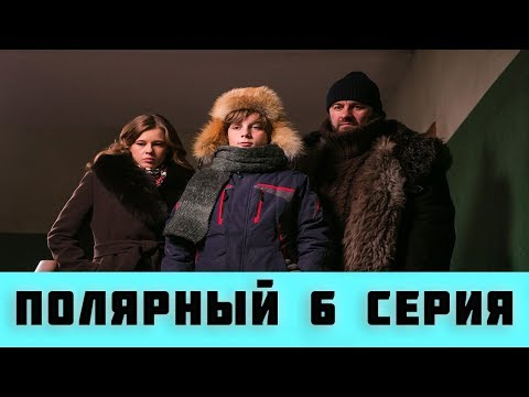 ПОЛЯРНЫЙ 6 СЕРИЯ (сериал, 2019) на ТНТ анонс