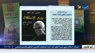 """كتاب جديد بعنوان """"روح الإستقلال مذكرات مكافح"""" للراحل حسين آيت أحمد"""