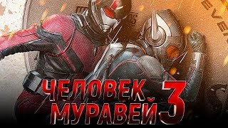 Человек-муравей 3 [Обзор] / [Трейлер 2 на русском]