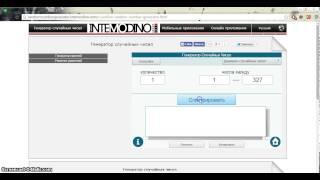 Розыгрыш бесплатной регистрации товарного знака от компании БизБренд(, 2014-04-21T12:04:59.000Z)