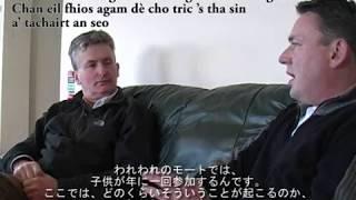 ゲール語圏内の旅 - A Gaelic Journey (Japanese Version): Benbecula to Ranafast