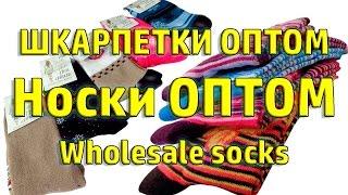 видео Купить дешево носки оптом от производителя: мужские, детские, женские