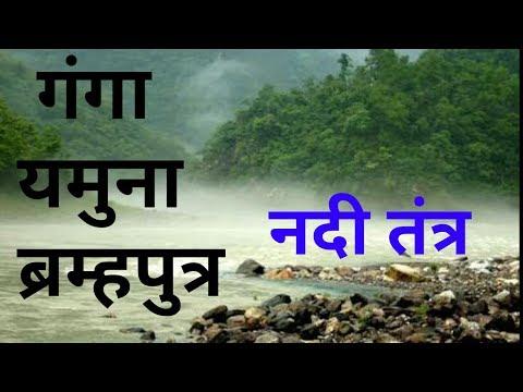 【7】Ganga , Yamuna And Brahmaputra  River System