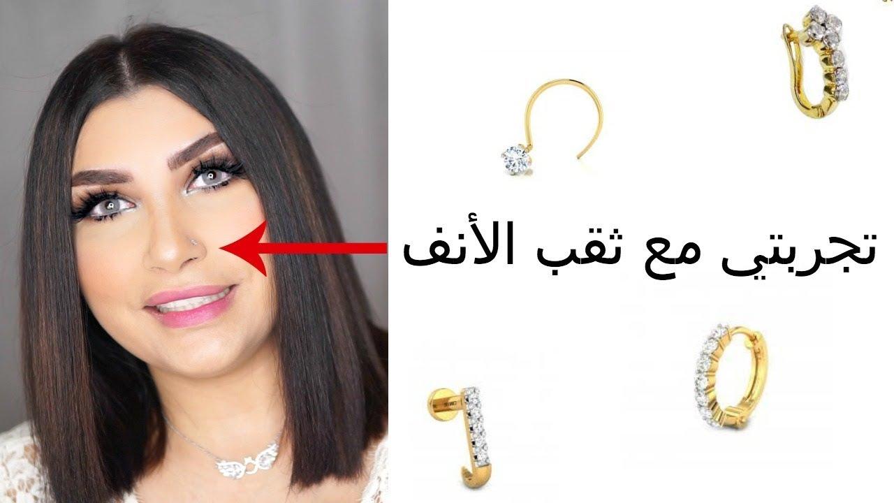 ed5a83da9 تجربتي مع ثقب وحلق الأنف Nose piercing experience - - YouTube