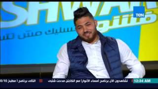 مساء الانوار - عاصم سعيد لاعب الداخلية.... شيكابالا اكتر لاعب تعبني بس قدرت اوقفه و انا اهلاوي