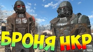 Fallout 4 БРОНЯ НКР