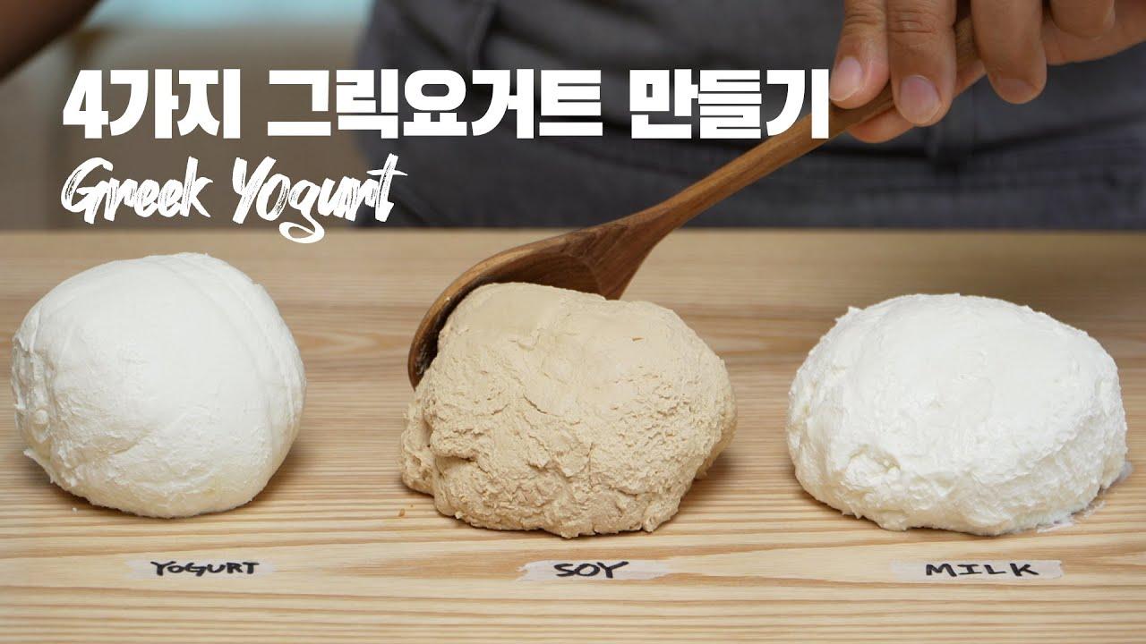꾸덕 쫀득 그릭요거트를 이렇게 만든다고?? ? 두유, 우유, 플레인 요거트, 코코넛 밀크로 4종류 요거트 만들기 ?