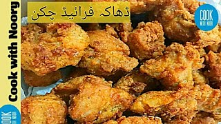 Dhaka fried Chicken Recipe in Urdu Hindi  |  tasty appetizer recipe | Cookwithnoory