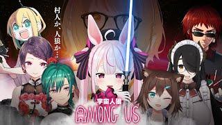 【Among us】宇宙ウォーズな人狼【#ギャラクシー八つ墓村 】
