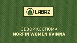 Обзор костюма Norfin Women Kvinna