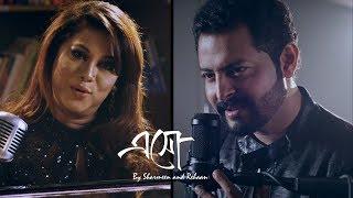 Esho | Sharmeen | Rehaan | | Abc Radio 89.2FM | Alternate Version | Presented By IGLOO