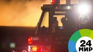 Малибу в огне. Пожар «Вулси» продолжает делать из Калифорнии преисподнюю - МИР 24