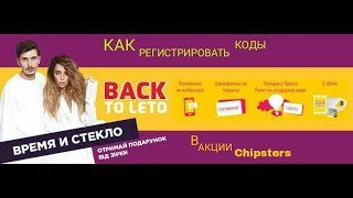 """Акция """"Back to Leto"""" от Chipsters ;)"""