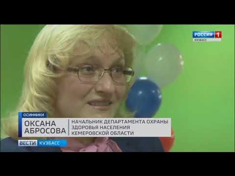 В поликлинике Осинников  после капитального ремонта заработала регистратура