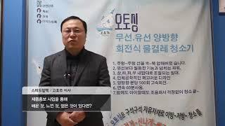 [우수중소기업제품]회전식 물걸레 청소기 스피드 일렉