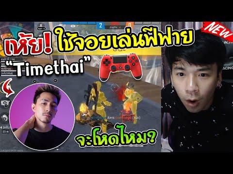 """FreeFire - เมื่อดูคนดัง """"Timethai"""" ใช้จอยเล่นฟีฟาย โหด!!! [FFCTH]"""