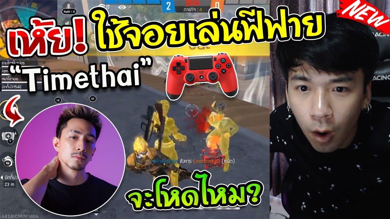 """FreeFire – เมื่อดูคนดัง """"Timethai"""" ใช้จอยเล่นฟีฟาย โหด!!! [FFCTH]"""