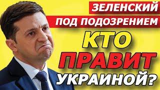 ЗЕЛЕНСКИЙ ПОДСТАВИЛСЯ! 14.12.2019 На президента полились новые обвинения