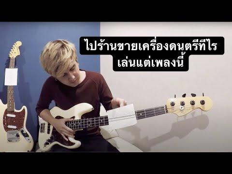 11 เพลงไทยยอดฮิต! เวลาลองเบสในร้านเครื่องดนตรี