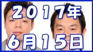 ダイアンのよなよな 2017年6月15日 ゲスト:吉本新喜劇座長・酒井藍・清...