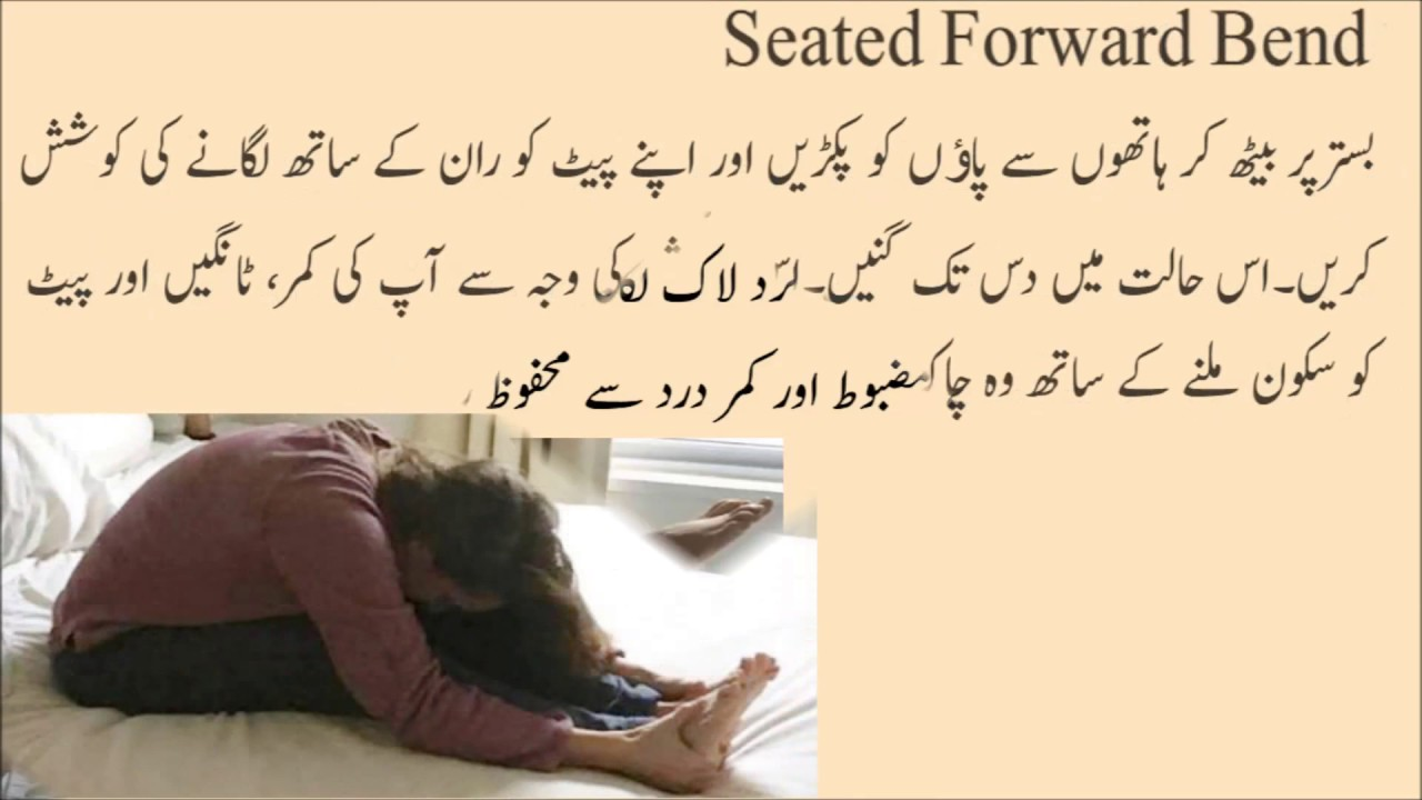 yoga exercises for weight loss at home in urdu