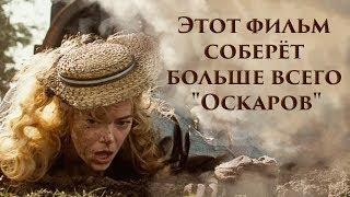 """""""Фаворитка"""" - чемпион по номинациям на """"Оскар""""-2019"""