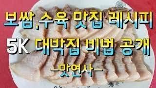 Zapętlaj 대박집 보쌈 수육 5kg 레시피 만들기!돼지 삼겹살 맛있게 삶기 비법공개,요리레시피,식당창업, | 맛연사