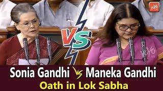 Sonia Gandhi vs Maneka Gandhi Taking Oath as MP in Lok Sabha | INC vs BJP | Uttar Pradesh | YOYO TV