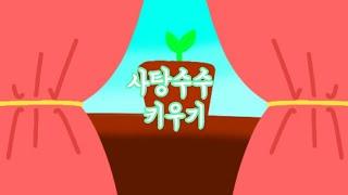 사탕수수 키우기-1편 | 히트쳐라아아아