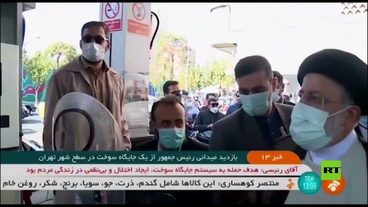 الرئيس الإيراني يزور محطة للوقود وسط طهران بعد الهجوم السيبراني على نظام توزيع المحروقات  - نشر قبل 8 ساعة