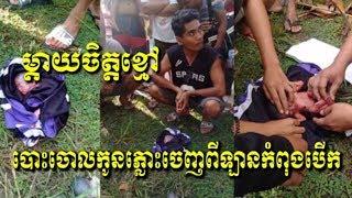ម្តាយចិត្តខ្មៅ បោះចោលកូនភ្លោះចេញពីឡានកំពុងបើក ធ្វើឲ្យ...Khmer hot news,Share World