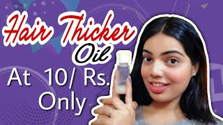 Make your own Hair Thicker Oil at Rs 10/- Only.