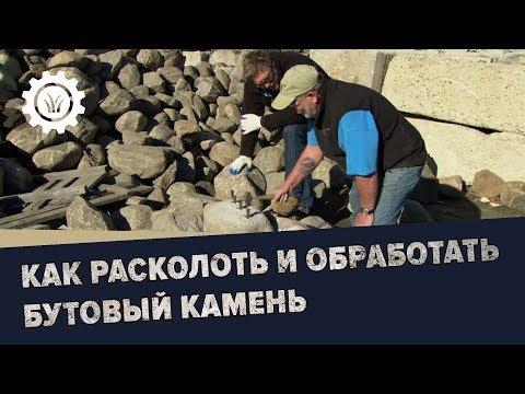 Как расколоть и обработать бутовый камень